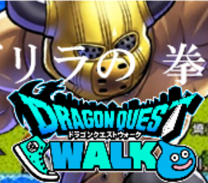 【DQW-雑記】ゴリラの拳