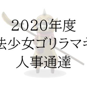 【DQ10-チーム】2020年度魔法少女人事通達について