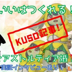 【DQ10-KUSO記事】アストルティア婚チャンス!いつの間にか花園にきていた要因に迫る!