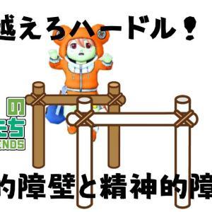 【DQ10-雑記】精神的(・物理的)障壁を解決せよ!