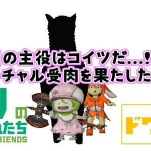 【DQ10-雑記】ごりら、ついにバーチャルボディを入手する…!