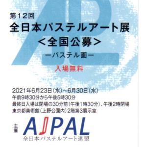 第12回 全日本パステルアート展