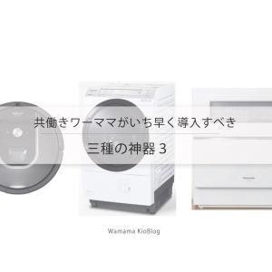 ワーママの三種の神器「食洗器」「お掃除ロボット」「全自動洗濯乾燥機」は本当に必要?