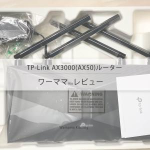 最新Wi-Fi6対応「TP-Link AX3000(AX50)ルーター」のリアルな購入レビュー