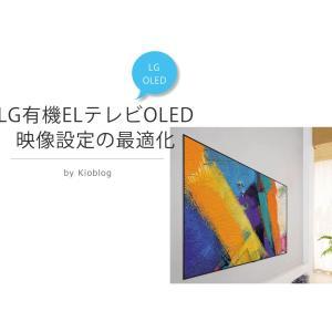 LG有機ELテレビOLEDの映像設定の最適化と評判