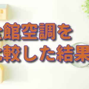 【全館空調ハウスメーカー比較】最強の1台が見つかる!