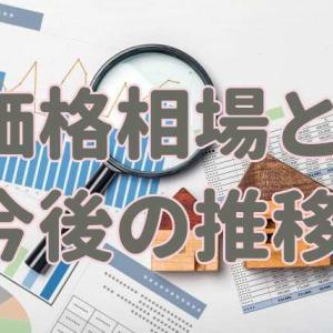 注文住宅の価格相場(都道府県別)今後の推移は上がる?下がる?