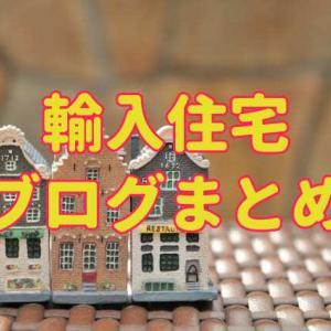 輸入住宅ブログのまとめ&良いハウスメーカーの選び方