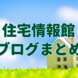 住宅情報館ブログのまとめ。1番良い住宅メーカーが見つかる!