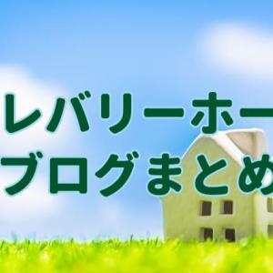 クレバリーホームブログのまとめ。自分に合う住宅メーカーが見つかる!