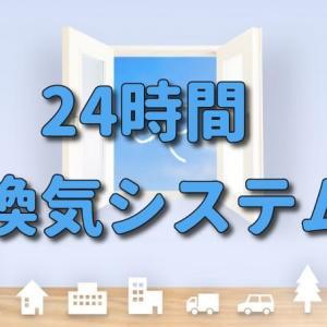 24時間換気システム 戸建てにおすすめなのは第一種?第三種?