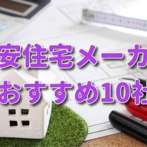 格安住宅を検討されている方におすすめのハウスメーカー10社