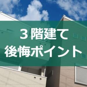 3階建てで後悔や失敗しやすいポイント