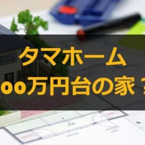 タマホームで500万円台の家が建てられる?