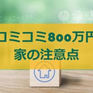 コミコミ800万円の家の注意点