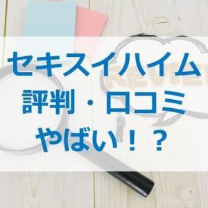 セキスイハイムの評判・口コミがやばい!?