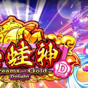 ベラジョン スロット Dreams of Gold Delight 金蛙神