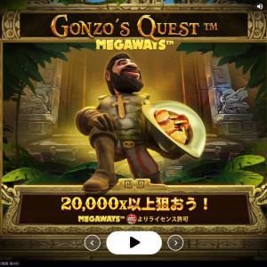 ベラジョン スロット Gonzo's Quest Megaways ゴンゾーズ クエスト メガウェイズ