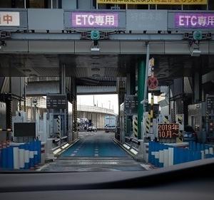 ETC 不正利用