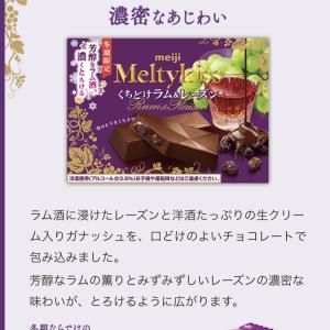 メルティーキッス ラム酒