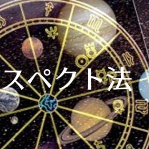 【占星術】アスペクトの種類と意味について