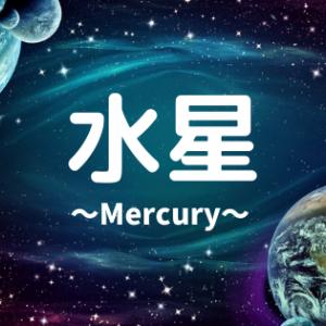 【占星術】知性のはたらきと言語活動を表す水星【ホロスコープ】