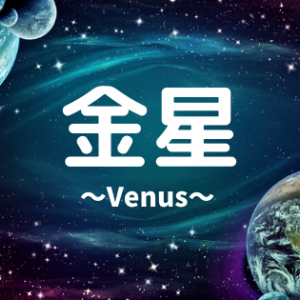 【占星術】恋愛運・金運・社交性の在り方を表す金星【ホロスコープ】