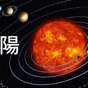 【占星術】人生のメインテーマ☆太陽【ホロスコープ】