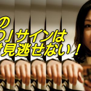脈アリ女性が見せる7つの「GO」サインは絶対見逃せない!