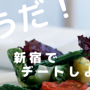 新宿でおすすめのデートスポットと飲食店〜新宿デートを満喫しよう〜