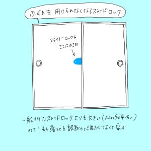 【育児日記】0y7m スライドロックで赤ちゃんのためのふすまロック!