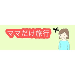 『ママだけ旅行』の計画〜子ども0歳8ヶ月の場合〜