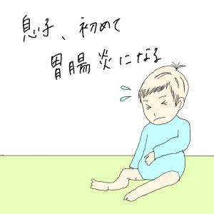 【育児日記】0y7m 子どもの胃腸炎で家族内パンデミック発生