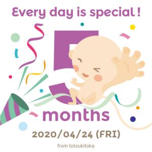 妊娠5ヵ月(安定期突入)とコロナ