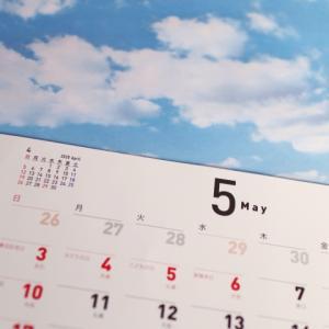 40代 転職活動報告 2020年5月