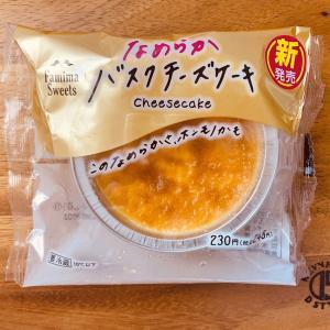 ファミリーマート:なめらかバスクチーズケーキ