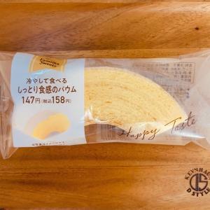 ファミリーマート:冷やして食べるしっとり食感のバウム