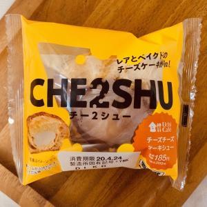ローソン:チー2シュー - チーズチーズケーキシュー -