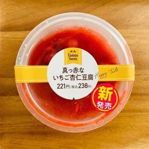 ファミリーマート:真っ赤ないちご杏仁豆腐