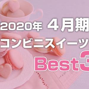 2020年4月期:コンビニスイーツBest3