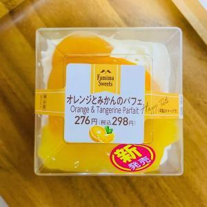ファミリーマート:オレンジとみかんのパフェ