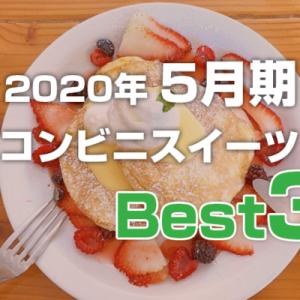 2020年5月期:コンビニスイーツBest3