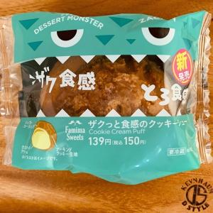 ファミリーマート:ザクっと食感のクッキーシュー