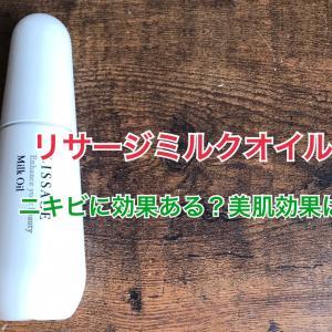 リサージのミルクオイル徹底レビュー ニキビ予防に効果ある?気になる美容成分も