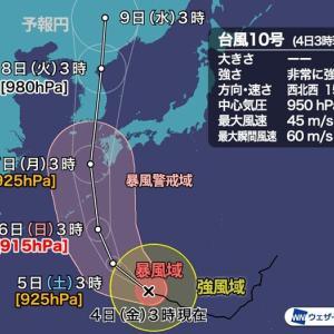 台風10号がヤバすぎる!!