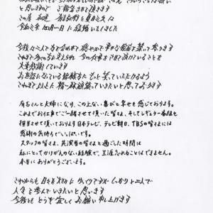 【電撃】有吉弘行と夏目三久「この上ない喜びと幸せを感じております」「二人で人生を歩んでいきたい」