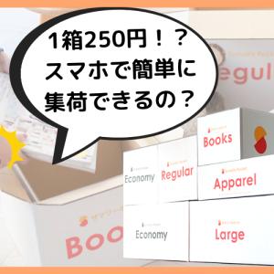 【サマリーポケット】1箱250円の宅配トランクルームで終活・生前整理