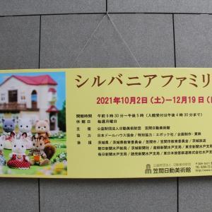 茨城県笠間市【笠間日動美術館】~シルバニアファミリー展~が面白い!