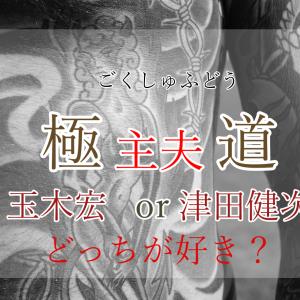 任侠コメディー『極主夫道(ごくしゅふどう)』実写版は玉木宏もいいけど津田健次郎版もいい!アナタはどっちが好み?