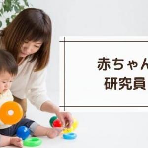 赤ちゃん研究員に協力して、人の不思議を読み解くお手伝いをしよう!